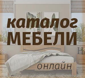 Посмотреть каталог мебели