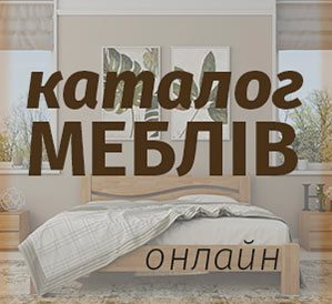 Переглянути каталог меблів