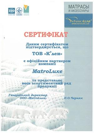 Сертификат Матролюкс