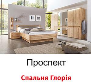 Проспект спальня Глория
