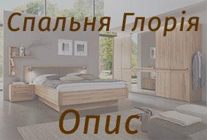 Опис Спальні Глорія